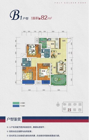 置业选三居 让舒适空间满足三代人的生活所需