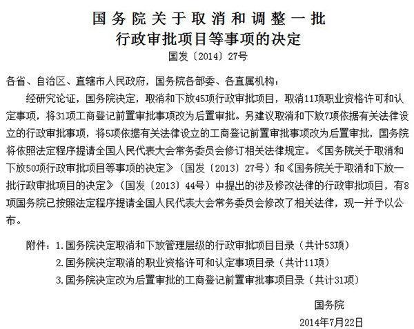国务院取消地产经纪人资格认定 对行业无负面影响