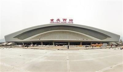 """重庆西站即将投用!西部将崛起""""高铁新城"""""""