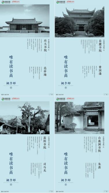 中国四大书院再现 唤醒传统人文教育精神
