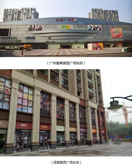 盘龙奥园广场:重庆商业成长的新动力