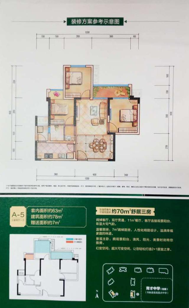 鲁能九龙花园套内63平米 两房变三房户型推荐图片