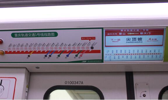 s重大利好!地铁1号线尖顶坡站通车