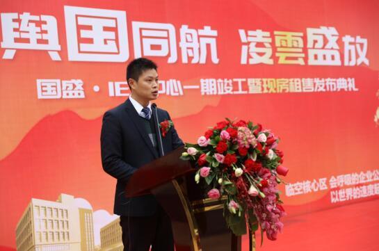 国盛·IEC中心一期竣工租售典礼盛启 点亮重庆临空经济示范区