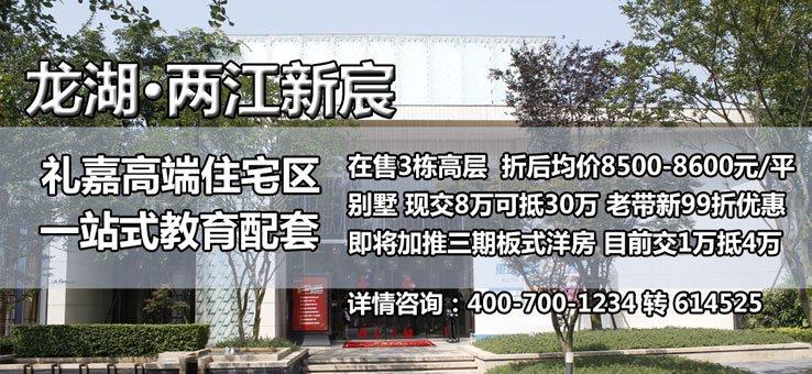 龙湖两江新宸-安心看房记