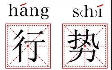 《新重庆言子》第十期:行势!