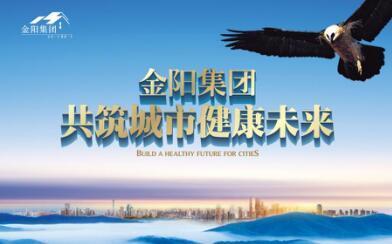 """金阳地产荣获""""2017年度重庆新锐房地产品牌企业"""""""