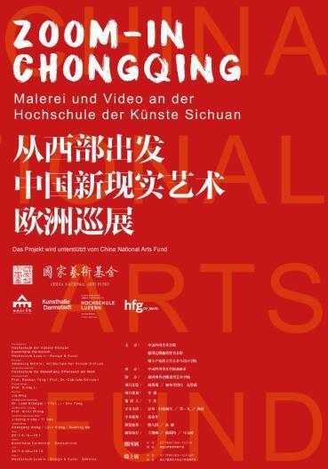 中国新现实艺术欧洲巡展,新闻发布会于江北嘴御澜道举行