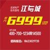 套内6999元起买龙湖江与城,39万享两房,49万享三房