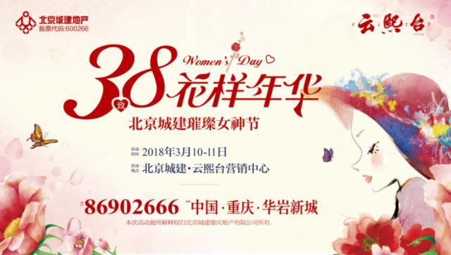 38致花样年华 北京城建云熙台璀璨女神节福利来袭