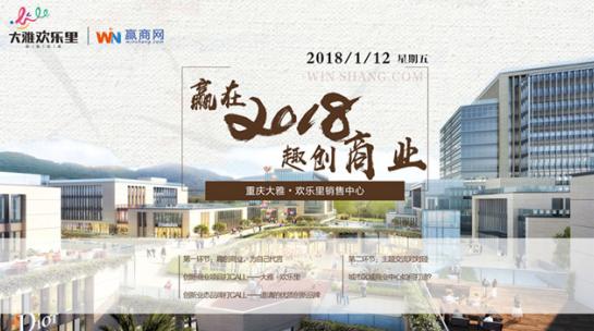 赢商网沙龙盛会!探秘重庆首个创新街区商业!