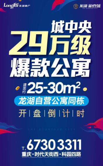 买龙湖新壹城商圈公寓尽享升值  小投资撬动大财富