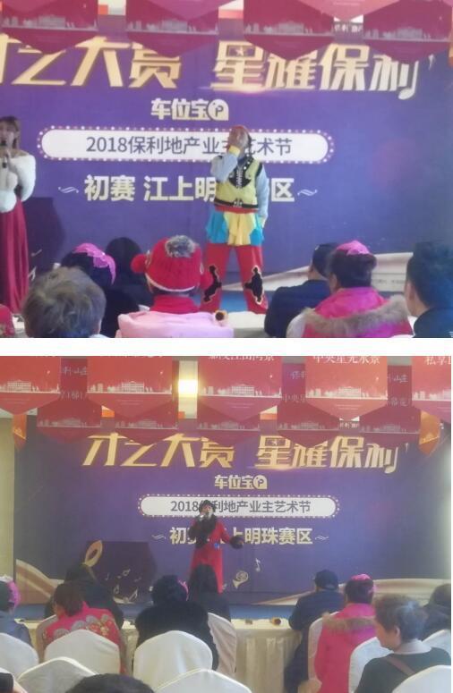 业主大咖齐聚保利江上明珠 燃爆保利地产业主艺术节