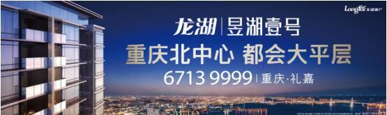 多家房企入驻礼嘉,龙湖昱湖壹号成市场关注焦点