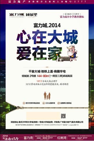富力城直升机看房 带你免费鸟瞰大学城_房产重庆站