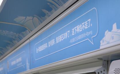 """重庆3号线惊现""""表白专列"""",今天我们都是它的迷妹!"""
