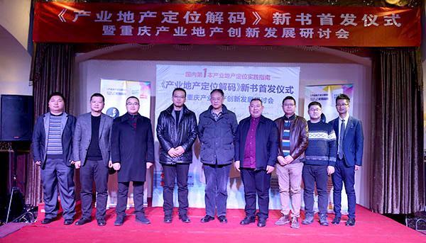 《产业地产定位解码》首发仪式暨重庆产业地产创新发展研讨会举行