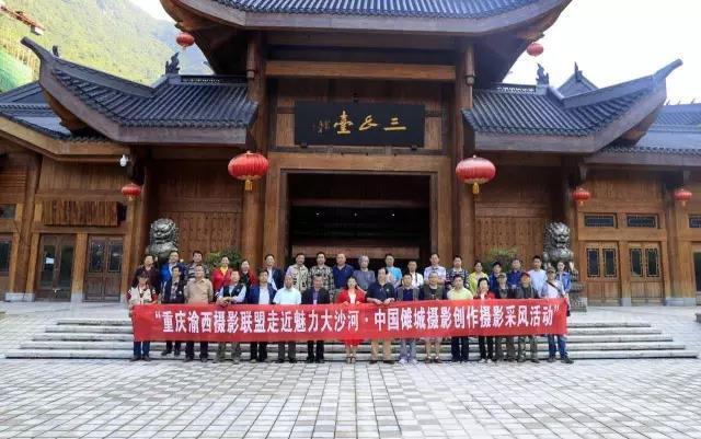 渝西摄影家联盟 数十位摄影家采风大沙河