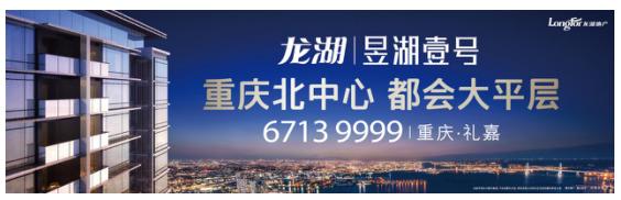 多个精尖项目落地两江新区,龙湖昱湖壹号备受高素质人才关注