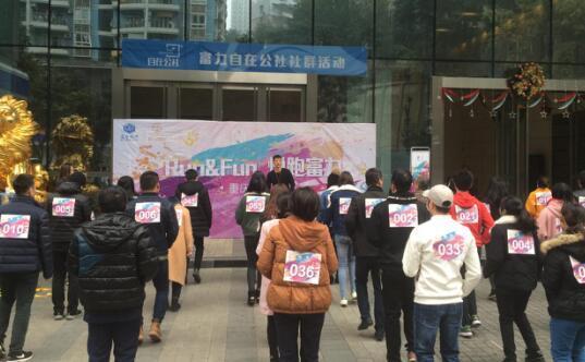 悦跑富力·重庆站系列活动正式开启