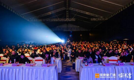 佳兆业广场·愉景湾启幕盛典圆满落幕
