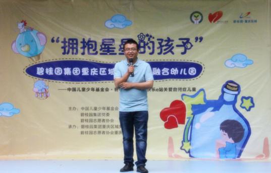 儿童康复托养中心代表蒙延儒为大家介绍了学校自闭症孩子的大致情况