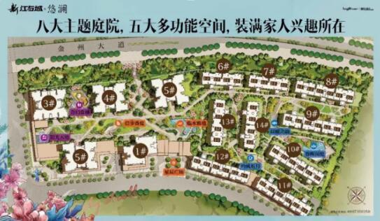 新江与城悠澜匠造主题庭院生活场景  升级洋房品质生活