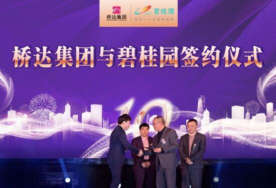 以梦为马 远建未来:桥达集团10周年庆暨战略发布会