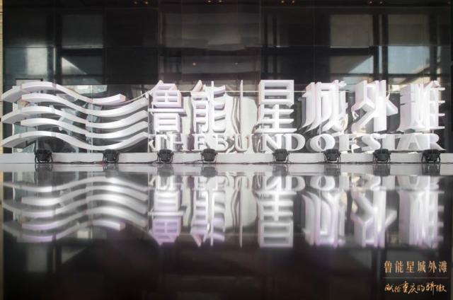 鲁能星城外滩全球发布会惊艳揭幕