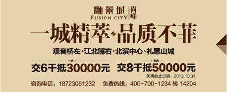 滨江生活崛起 融景城超值团购来袭