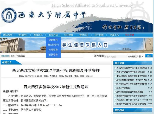 重庆东原携手西大附中绽放蔡家 区域教育格局重新洗牌