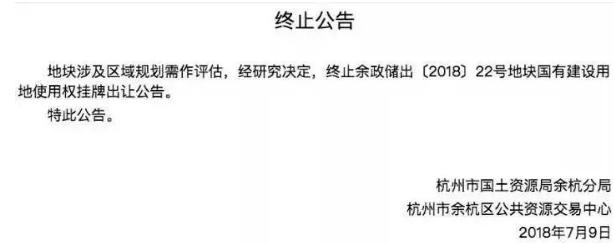凉风连气儿吹!杭州一宅地停止出让 或因无人报名?