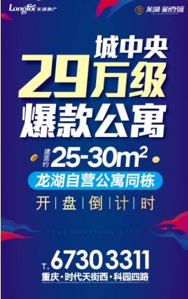 龙湖新壹城热销破千  29万起抢商圈收官公寓