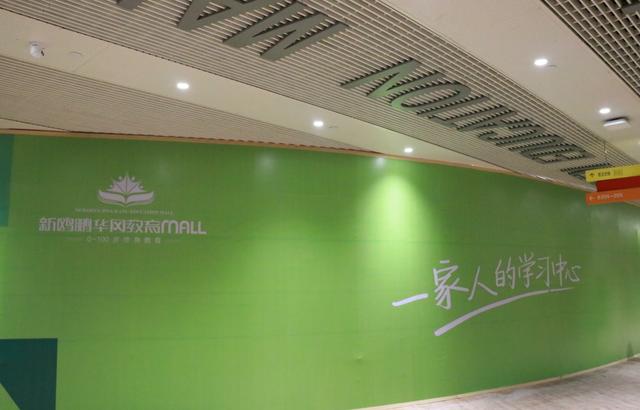 9月3日即将开业 提前探秘新鸥鹏华冈教育MALL