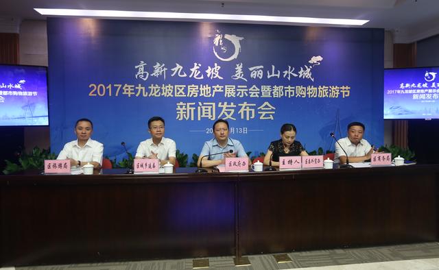 九龙坡房展会暨都市购物旅游节将于9月22日举行