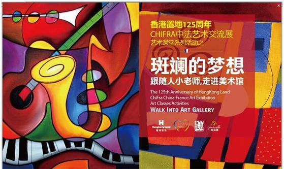 人民小学与浙江置地约克郡强强联手实现双赢香港中小学图片