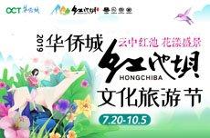 红池坝文化旅游节