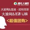 龙湖U城精装套内5999元起 大渝网超值团购交8千惠3万