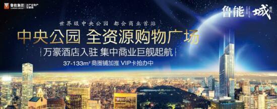 """重庆鲁能城凭啥""""做富人生意 """"?引入万豪酒店只是第一步"""