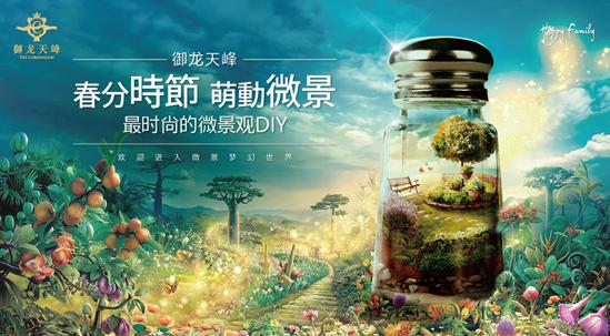 微景观手绘海报