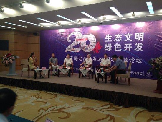 重庆房地产20年:人均居住面积涨了6倍
