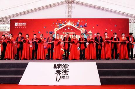 重庆巴南鲁能南渝秀街盛大开业,首秀开创鱼洞商业新格局