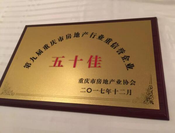 第九届重庆市五十佳重信誉房企揭晓 东原连续9年获此殊荣