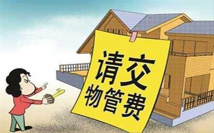 子女拒缴物业费 老人房屋被查封