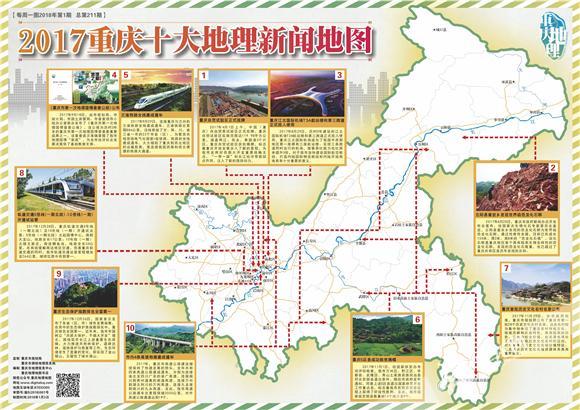 与你心目中的一样吗?2017重庆十大地理新闻地图发布