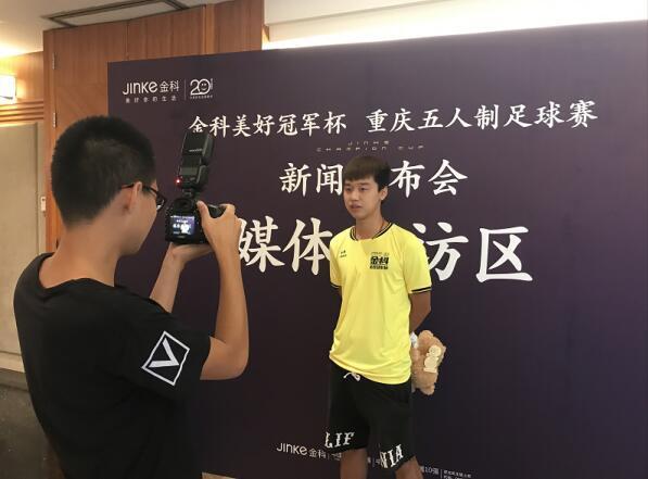 """32强新鲜出炉""""金科美好冠军杯""""重庆五人制足球赛烽火再起"""