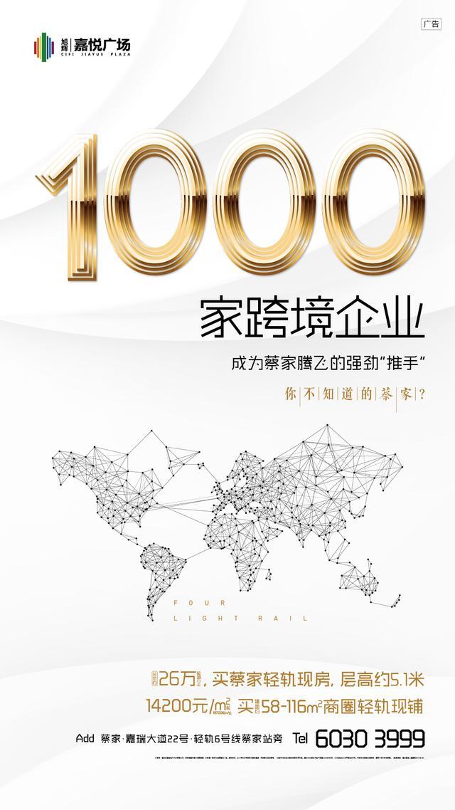 从4到500000,隐藏了投资新热土蔡家的哪些秘密?