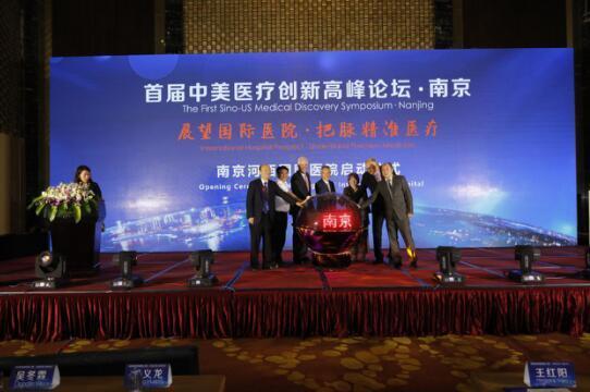 首届中美医疗创新高峰论坛启幕,推动中国医院与国际接轨