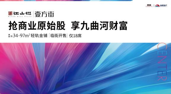 江山樾商业综合体壹方街隆重面市,引爆九曲河财富之路
