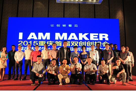 重庆大学生大众创业联盟成立